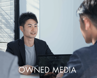 OWNED MEDIA オウンドメディア