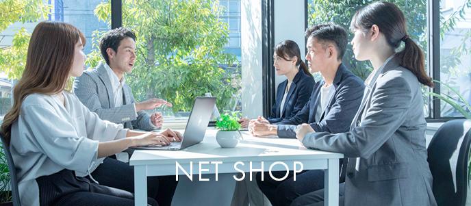 NETSHOP ネットショップ(ECサイト)