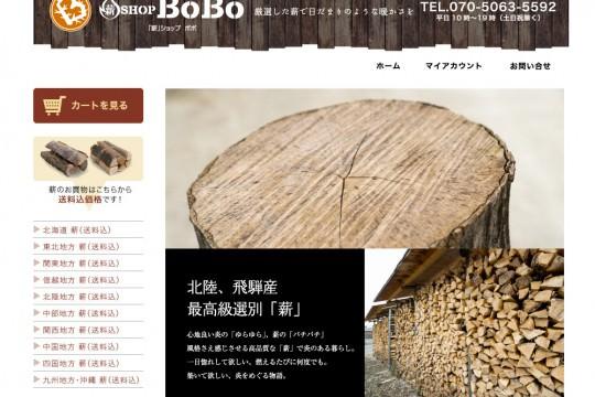 薪Shop BOBO 様