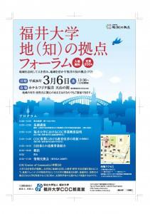 福井大学フォーラムA4チラシ 7
