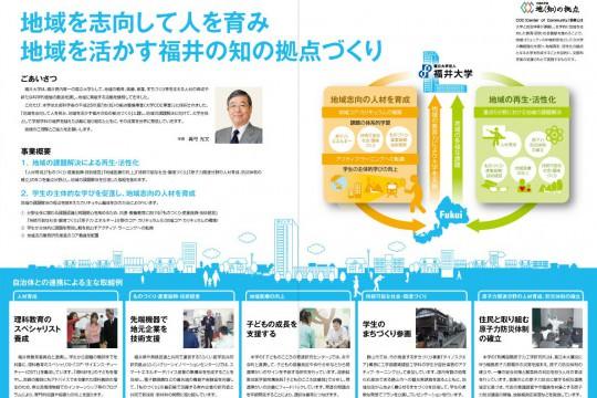 国立大学 福井大学 COC推進室パンフレット制作