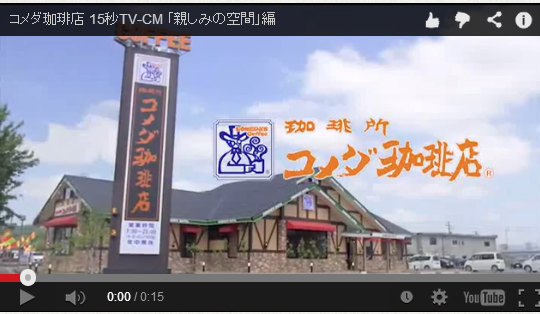 株式会社コメダ TV-CM動画制作