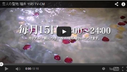 恋人の聖地 15秒CM