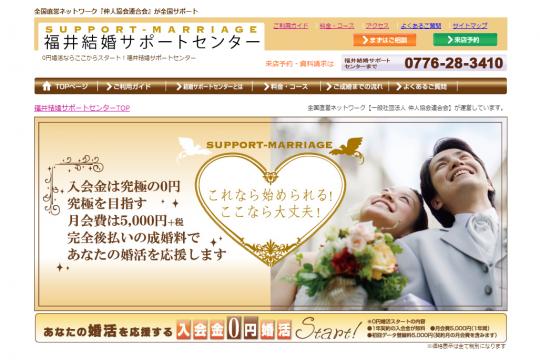 結婚サポートセンター リスティング広告運用代行