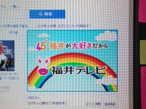 福井テレビジョン株式会社  Yahoo!エリア限定ブランドパネル広告