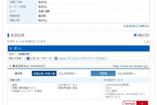 福井におけるリスティング広告、Yahoo代理店とGoogle代理店の現状