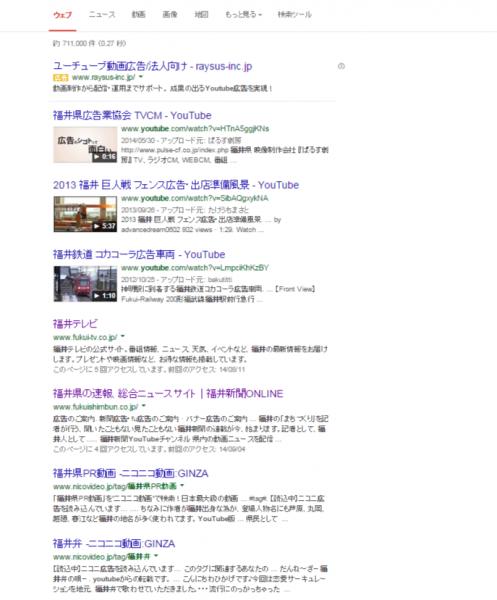 福井 youtube広告   Google 検索