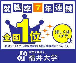 国立大学 福井大学 リスティング広告運用代行&LP制作