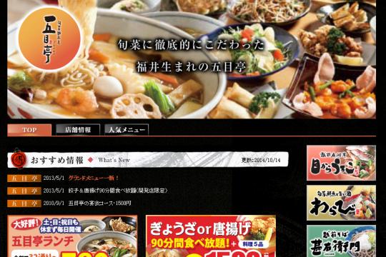 株式会社五目亭 リスティング広告運用代行