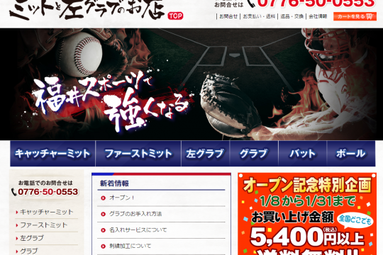 福井スポーツ Webサイト制作&リスティング広告運用代行