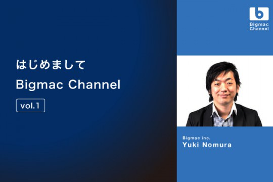 はじめましてBigmac Channel : Bigmac Channel vol.1