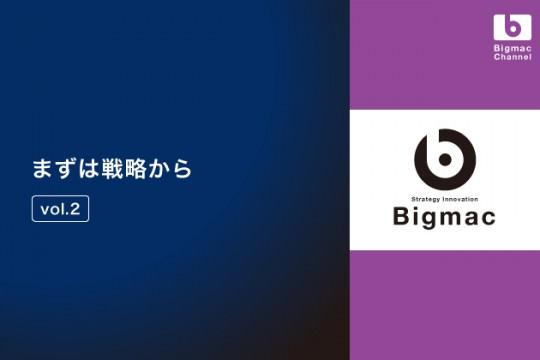 まずは戦略から : Bigmac Channel vol.2