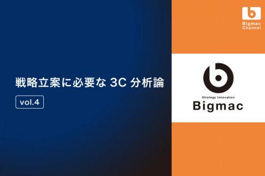 戦略立案に必要な3C分析論 : Bigmac Channel vol.4