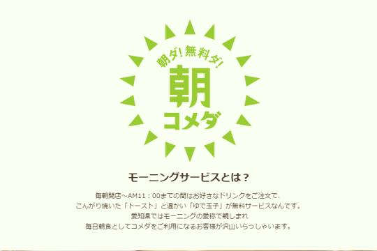 株式会社コメダ リスティング広告運用代行