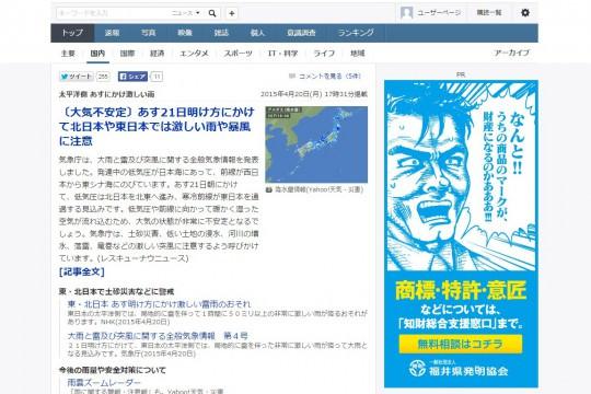 福井県発明協会 リスティング広告運用代行・新聞広告
