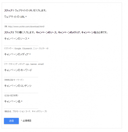 URL 生成ツール   アナリティクス ヘルプ