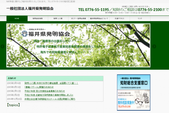 一般社団法人福井県発明協会リスティング広告運用代行