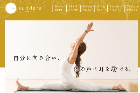 ヨガスタジオ スンダラ SEO対策