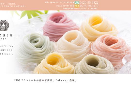 株式会社トライアド新ギフト「okuru」LP制作