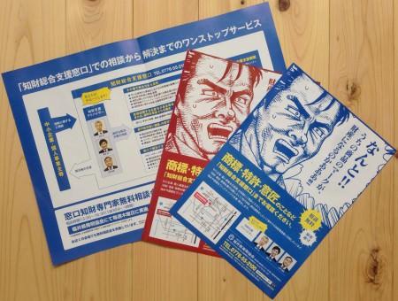 福井県発明協会チラシ