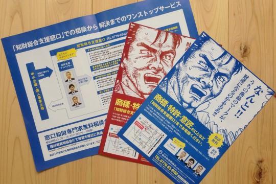 (一社)福井県発明協会 チラシ・パンフレット制作