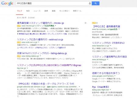 PPC広告代理店   Google 検索
