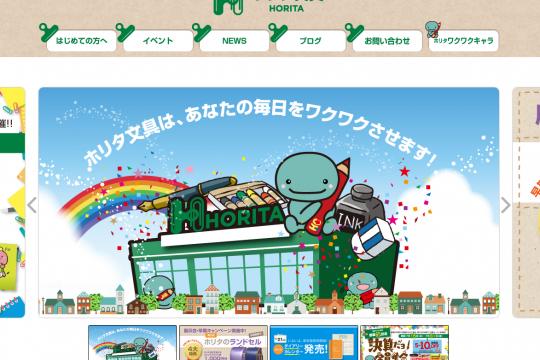 株式会社ホリタ  Webサイト制作&リスティング広告運用代行