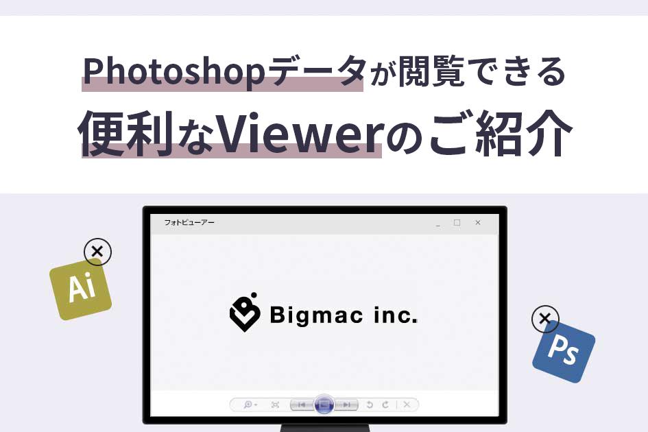 Photoshopデータが閲覧できる便利なViewerのご紹介