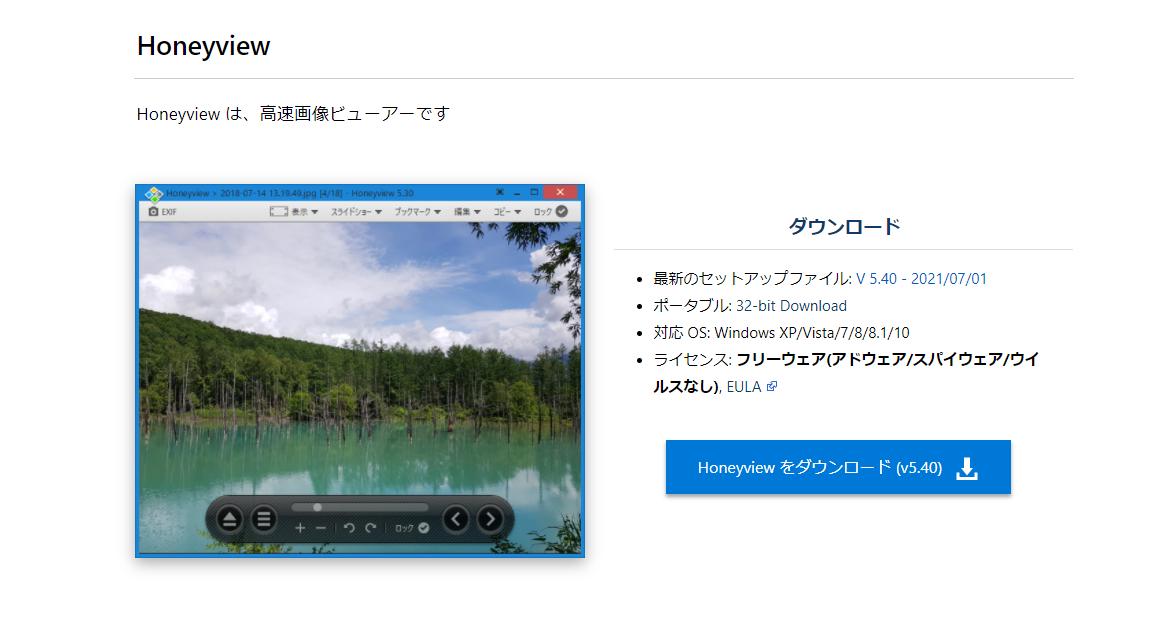 便利なビューアーその2「Honeyview」-ダウンロード方法