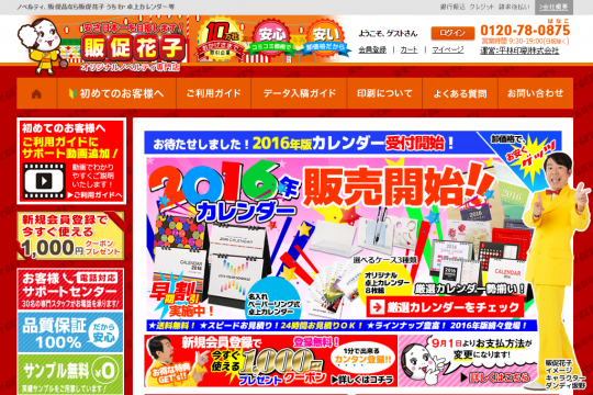 平林印刷株式会社 販促花子リスティング広告運用代行
