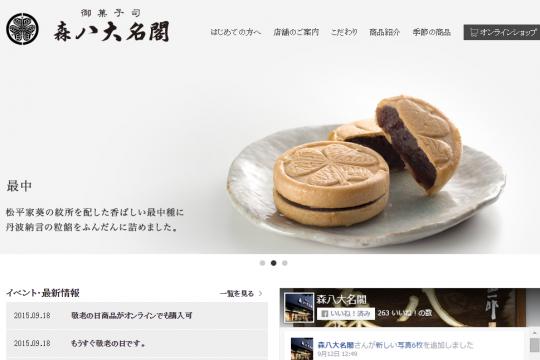 森八大名閣 コーポレートウェブサイト制作(ホームページ制作)