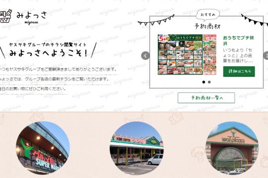 株式会社ヤスサキ Webサイト制作(ウェブ制作)