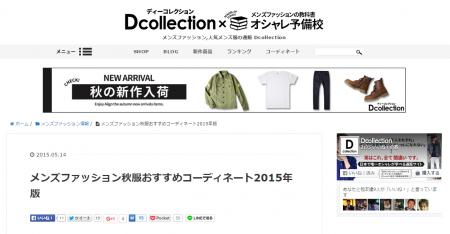 メンズファッション秋服おすすめコーディネート2015年版