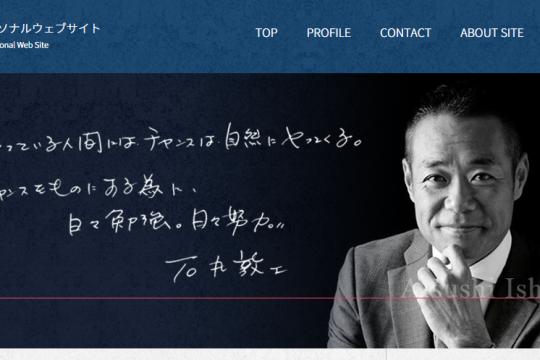 石丸敦士パーソナルウェブサイト制作(WEBサイト制作)