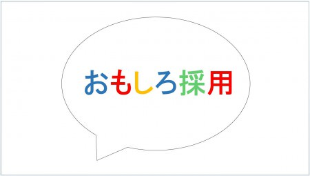 omoshirosaiyou