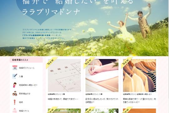 ララプリマドンナ webサイト制作(ウェブサイト制作)