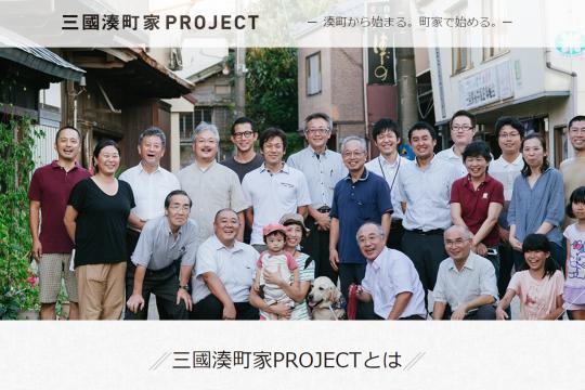三国湊町家再生プロジェクト リスティング広告運用代行(PPC広告運用代行)