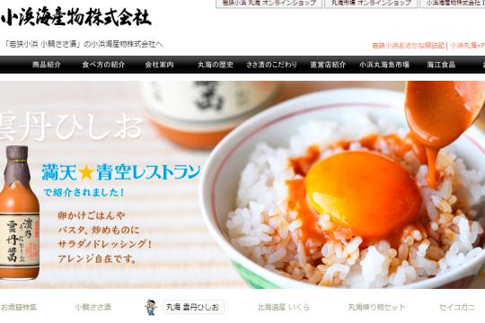 小浜海産物株式会社リスティング広告(PPC広告)運用代行