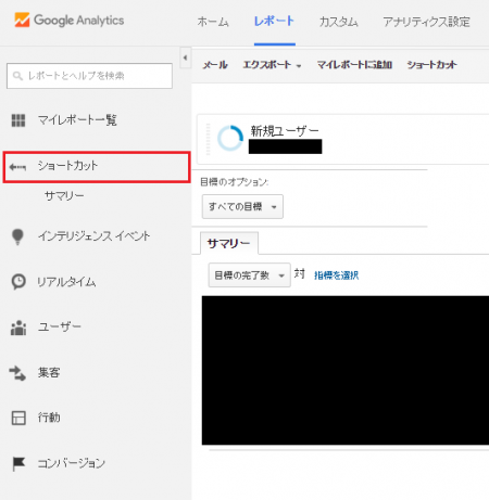 google-analytics-short cut01