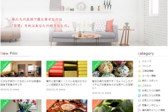 株式会社内田材木店webサイト制作(ウェブサイト制作)・リスティング広告運用代行(PPC広告)