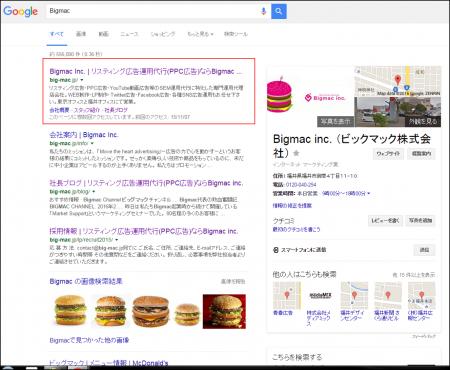 自社名での検索連動広告は必要か