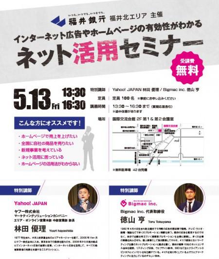 福井銀行ネットセミナー_A4片面_160312最終 (2) (2)