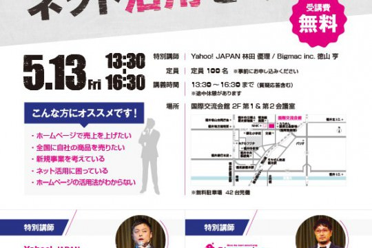 株式会社福井銀行北エリア主催インターネット活用セミナーのご案内