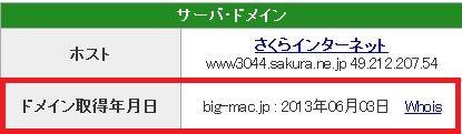 Domain acquisition date0302