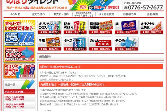 のぼりダイレクト リスティング広告運用代行(PPC広告)