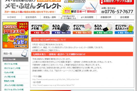 メモ・ふせんダイレクト リスティング広告運用代行(PPC広告)