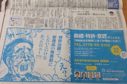 一般社団法人福井県発明協会 新聞広告(全5段)