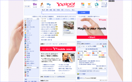 Yahoo! premium advertising there is a demand in rural areas