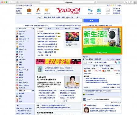 Yahoo!JAPANブランドパネル