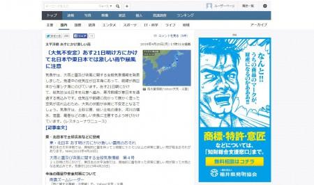 Yahoo!JAPANプライムディスプレイ